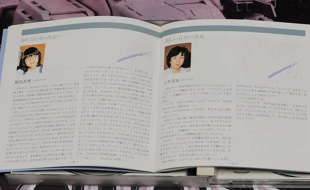 超时空要塞 Macross 音乐 菅野洋子