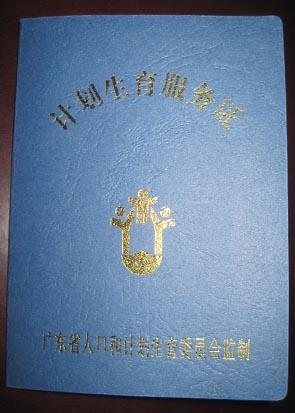计划生育服务证