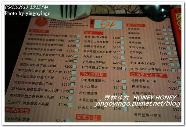 雲林斗六_HONEY HONEY20130629_DSC04609
