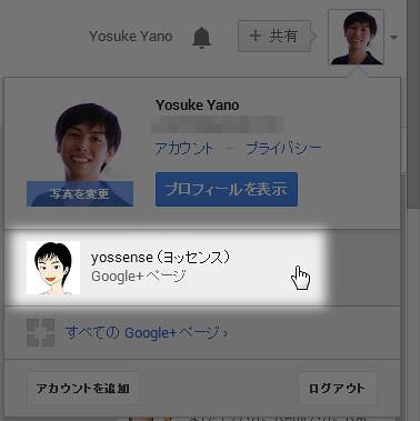 Google+ページの名前が出ているところをクリック