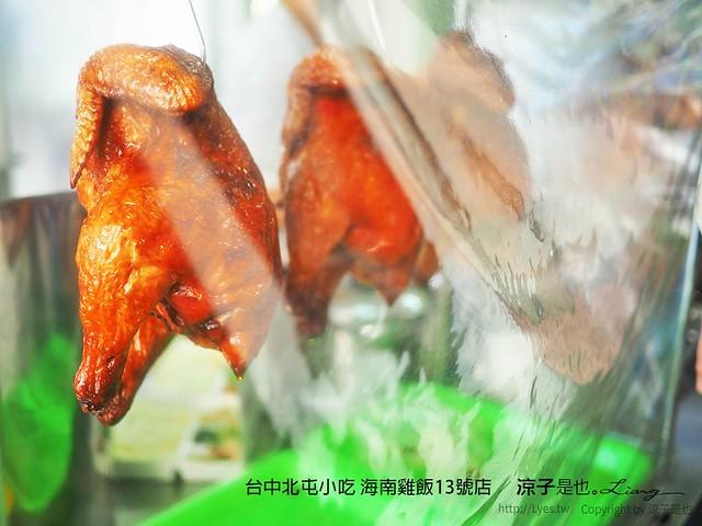 台中北屯小吃 海南雞飯13號店 17