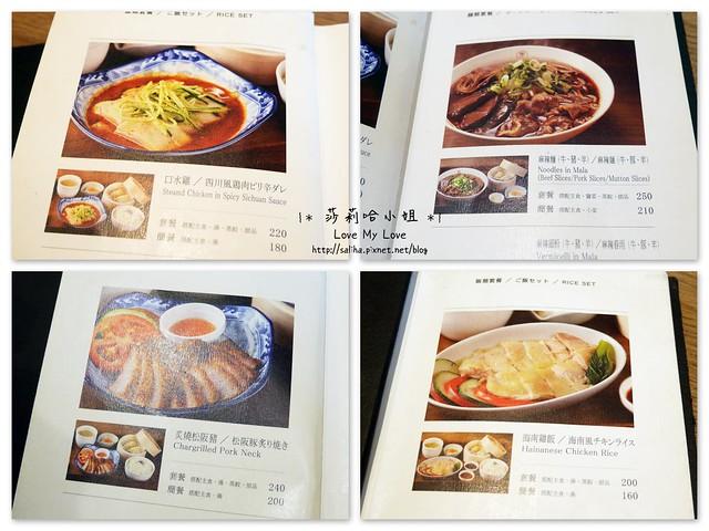 台北車站附近好吃餐廳美食麻膳堂麻辣麵 (27)