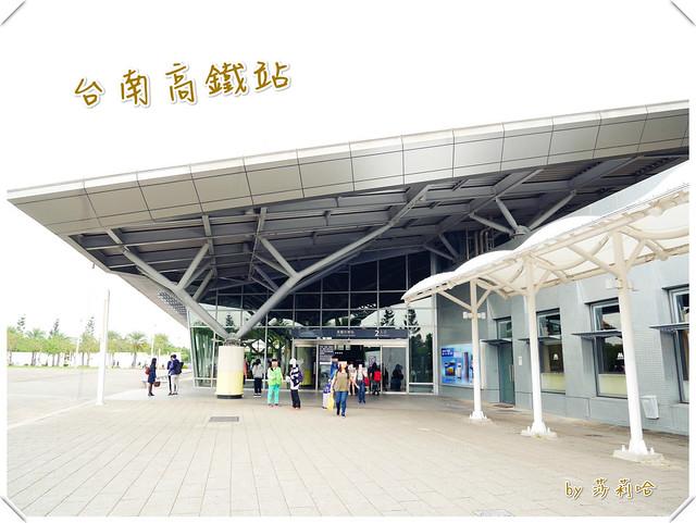 高鐵假期奇美赤崁樓安平花園夜市台南一日遊 2