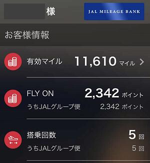 161129 JALマイル