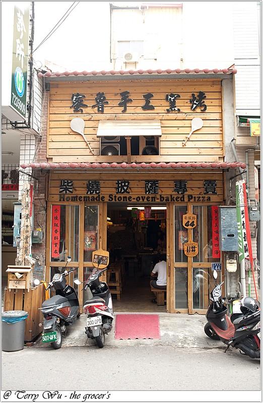 密魯手工窯烤披薩專賣   (15)