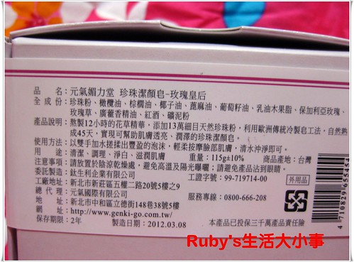 元氣堂珍珠潔顏皂 (1)