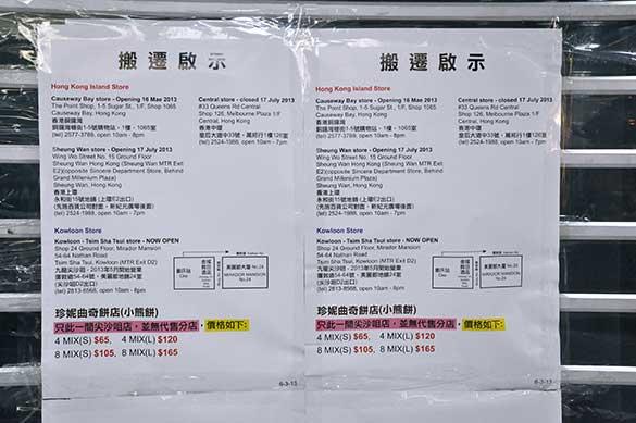 ジェニーベーカリー【旧】尖沙咀店 張り紙