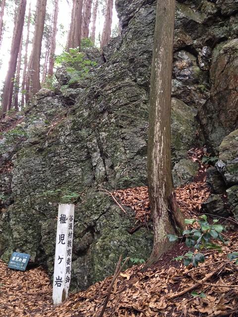 東海自然歩道 稚児ヶ岩
