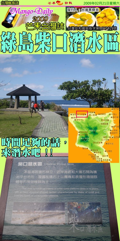 台灣誌綠島