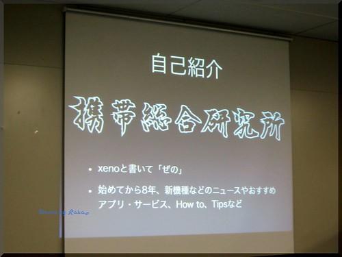 Photo:2013-09-10_T@ka.'s Life Log Book_【Event】「 #SMARTalk 」ブロガーイベント IP電話革命を起こせ! Fusion IPは侮れないお得サービスだったよ! -08 By:logtaka