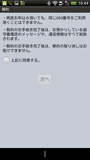 Screenshot_2013-09-29-10-44-24