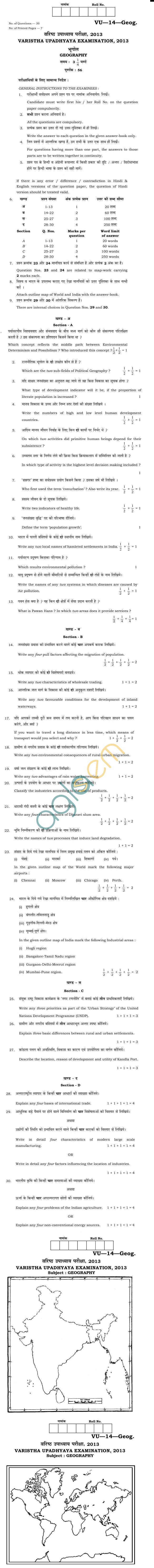 Rajasthan Board V Upadhyay Geography Question Paper 2013