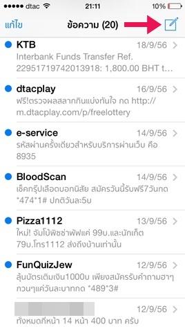 iOS 7 iMessage
