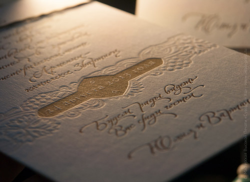 Высокая печать свадебное приглашение