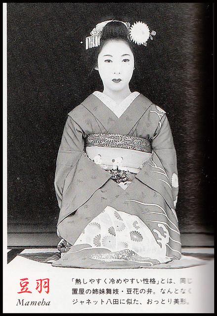 ジャネット八田の画像 p1_29
