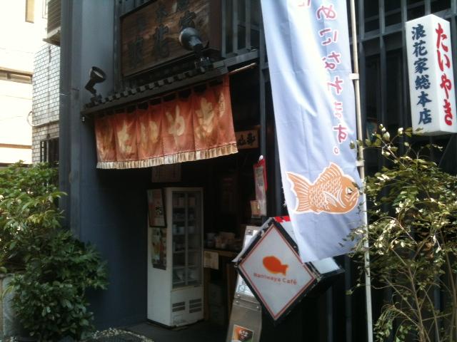 麻布十番の老舗たい焼き店