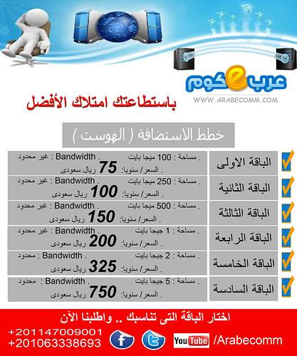 امتلك أفضل عروض الاستضافة من عرب إى كوم 8839961163_8e9fd623fa
