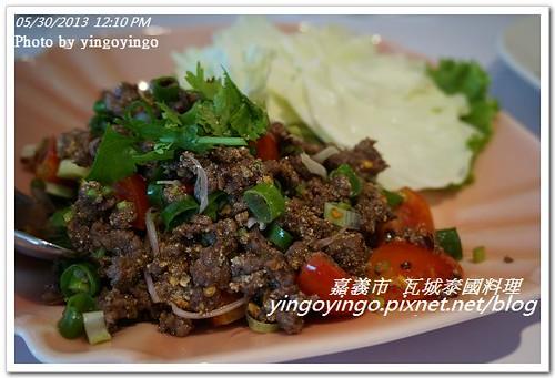 嘉義市_瓦城泰國料理20130530_DSC04053