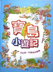20130707-寶島小遊記1