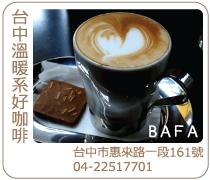 台中BAFA咖啡