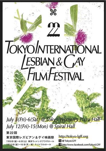スタッフが選ぶ第22回東京国際レズビアン&ゲイ映画祭の注目作