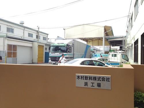 やっとつきました@木村飲料 浜工場