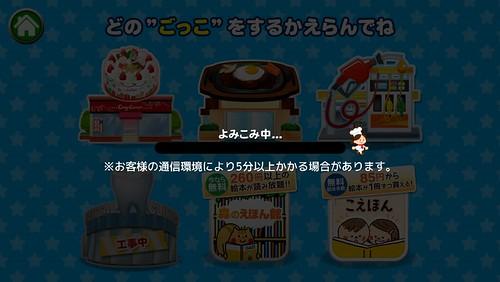 なりきり!!ごっこランド_ネット環境