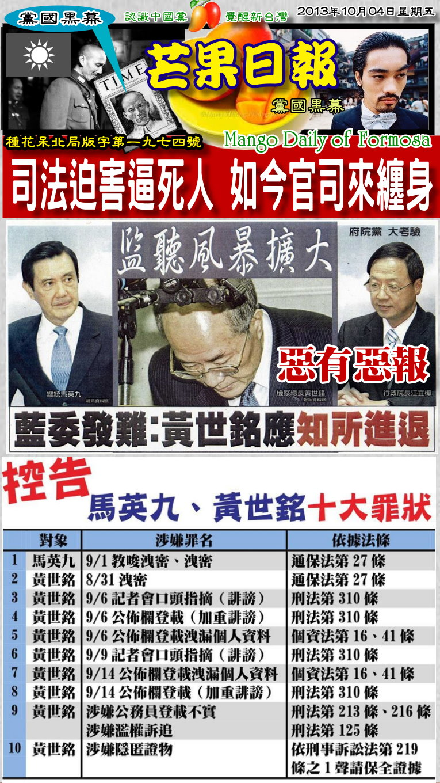 130928芒果日報--黨國黑幕--司法迫害逼死人,如今官司來纏身