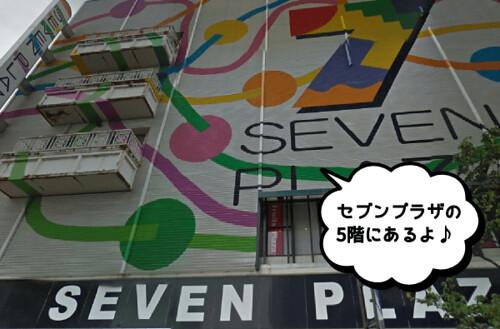 musee-sevenplaza