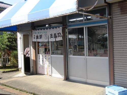 金沢競馬場の金澤玉寿司