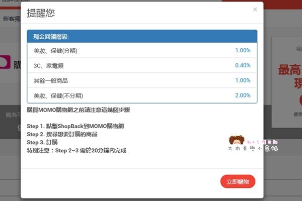 shopback現金回饋 (7).jpg