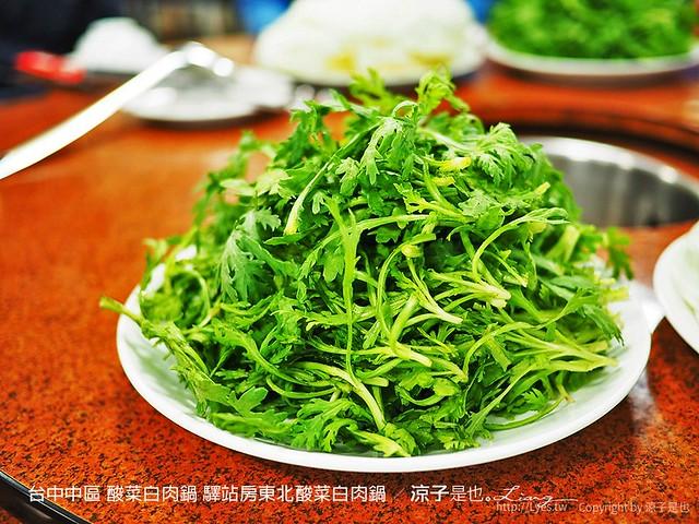 台中中區 酸菜白肉鍋 驛站房東北酸菜白肉鍋 55