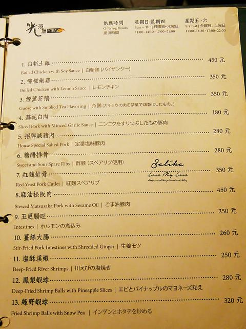 台北文山區貓空景觀夜景餐廳美食泡茶推薦光羽塩 lytea (40)