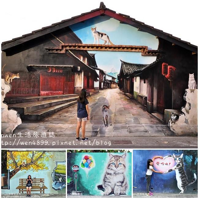 【嘉義景點】菁埔社區貓世界3D彩繪,一起來找貓咪玩耍和拍照