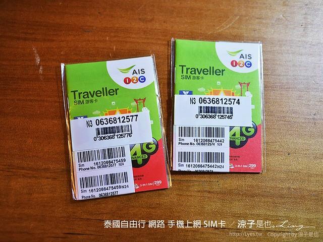 泰國自由行 網路 手機上網 SIM卡 2