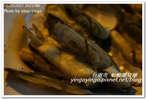 台南市_蛤蚧燒貨舖20130525_DSC03910