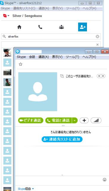 skype ss03