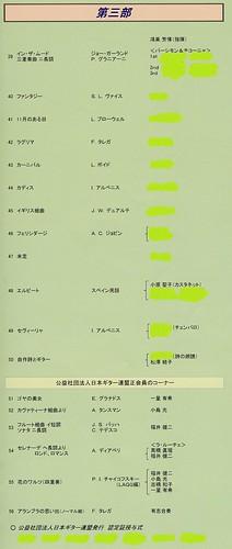 小原聖子ギタースタジオ発表会2013年10月⑤ by Poran111