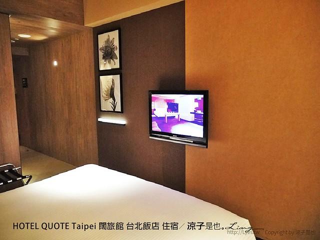 HOTEL QUOTE Taipei 闊旅館 台北飯店 住宿 49