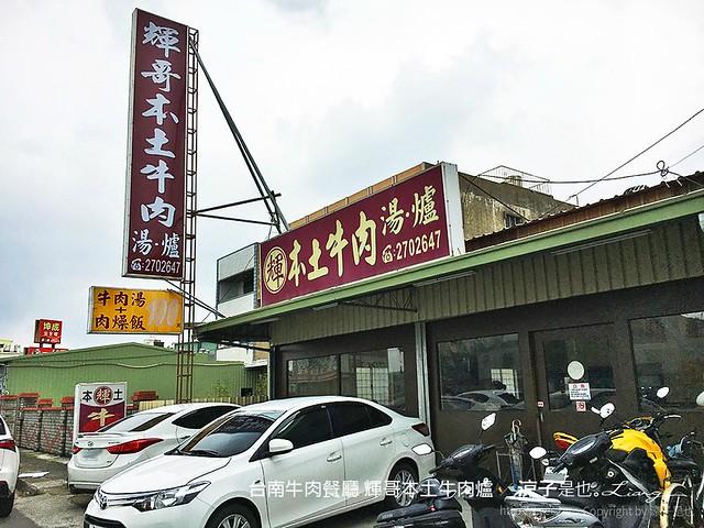 台南牛肉餐廳 輝哥本土牛肉爐 4