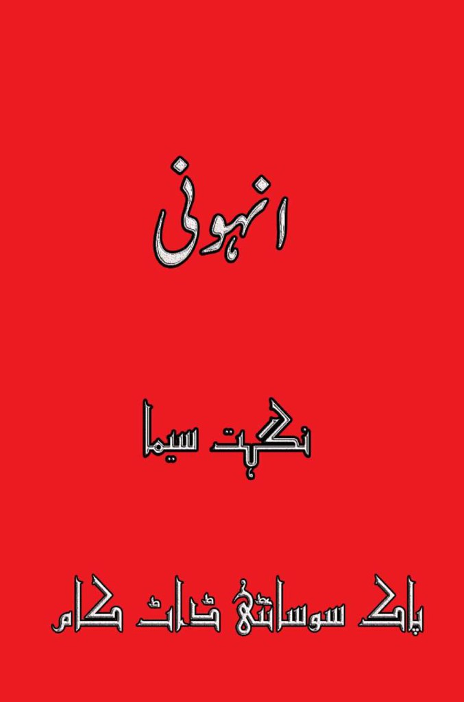 Anhoni is a very well written complex script novel which depicts normal emotions and behaviour of human like love hate greed power and fear, writen by Nighat Seema , Nighat Seema is a very famous and popular specialy among female readers