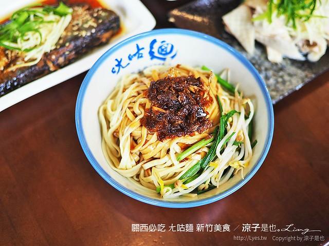 關西必吃 ㄤ咕麵 新竹美食 33