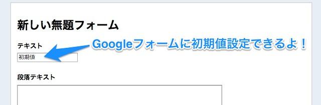 2013-06-26_google_form_default_00