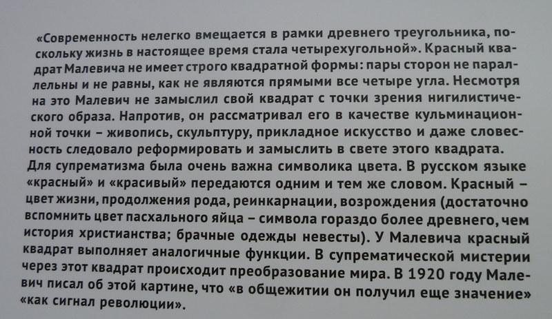 Малевич Красный квадрат, комментарий