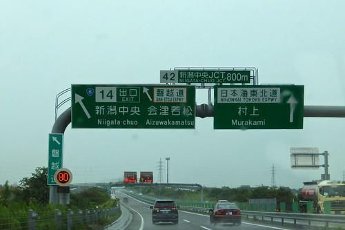 雨の北陸道