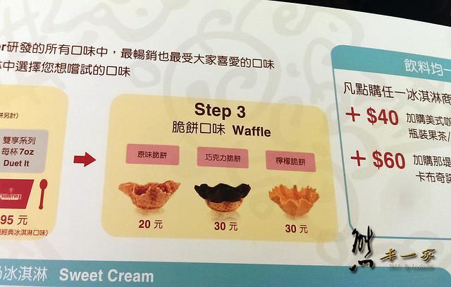 cold stone酷聖石冰淇淋