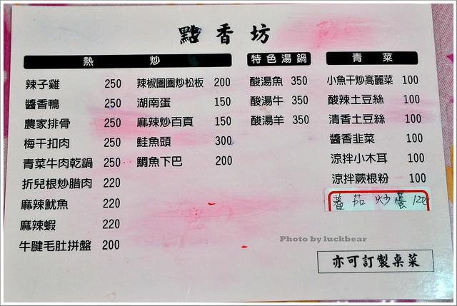 宜蘭礁溪美食黔香坊貴州料理000-DSC_0677