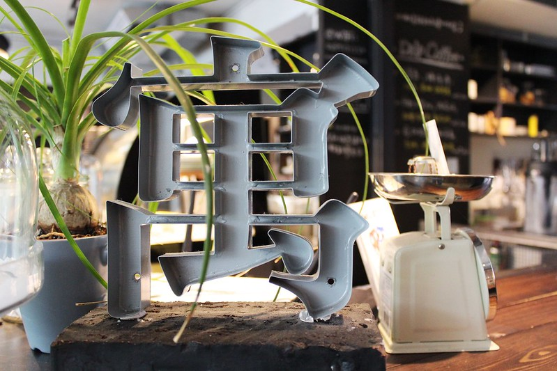 民生工寓coffee essential - 臺北市- 咖啡店、咖啡室