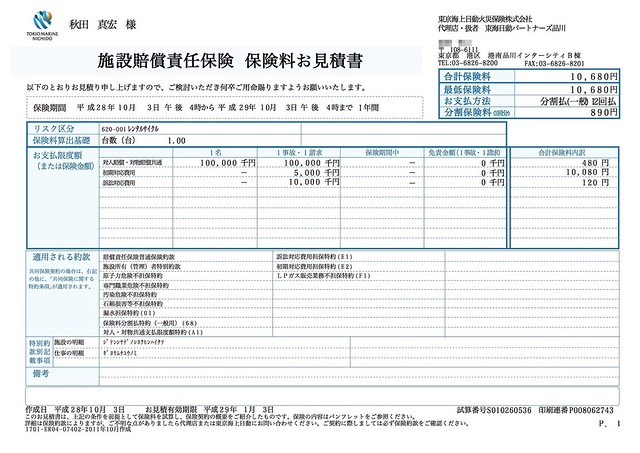 施設賠償責任保険お見積書(分割払い用)