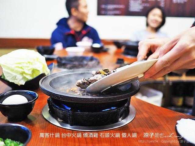 萬客什鍋 台中火鍋 燒酒雞 石頭火鍋 個人鍋 22